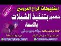 شيله استقبال مولوده 2018|| باسم شادن نورتي البيت كلمات الشاعر ابو ليان   0533348021ا