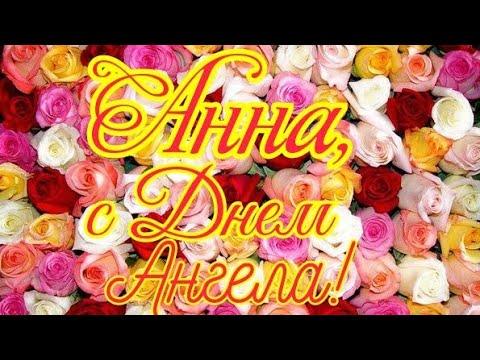 С Днем Святой Анны. Поздравление с Днём Святой Анны. С Днём Ангела Анна!