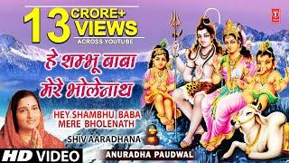 gratis download video - Hey Shambhu Baba Mere Bhole Naath [Full Song] - Shiv Mahima
