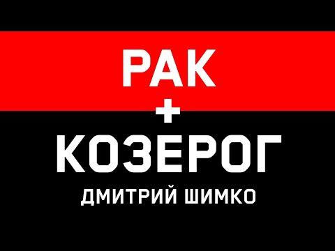 КОЗЕРОГ+РАК - Совместимость - Астротиполог Дмитрий Шимко