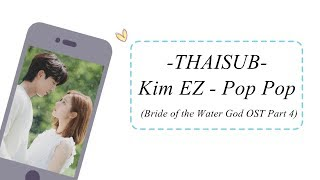 [THAISUB] Kim EZ (김이지)- Pop Pop (꽃잠프로젝트)(Bride of the Water God OST Part 4)