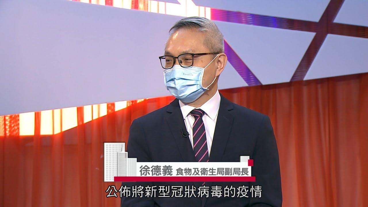 食物及卫生局副局长徐德义| 香港开电视| 八时恭候 (23.3.2020)