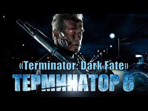 Терминатор 6: Темные судьбы / Terminator: Dark Fate - 2019