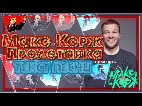 Макс Корж - Пролетарка (Текст песни) (Lyrics)