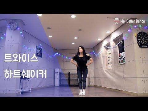 트와이스(TWICE) - Heart Shaker (하트셰이커) 안무 (Dance practice)