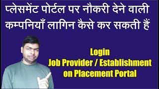 NCVT MIS Placement Portal - Free video search site - Findclip Net