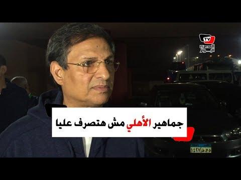 مصطفى يونس بعد تعيينه مديراً للكرة بـ«المصري»: «جماهير الأهلي مش هتصرف عليا»