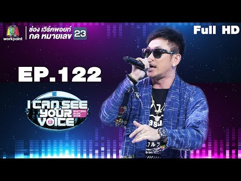 I Can See Your Voice Thailand |  EP.122 | ปู่จ๋านลองไมค์ | 20 มิ.ย. 61 Full HD