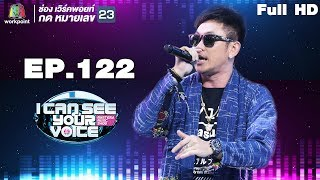 I Can See Your Voice -TH | EP.122 |  ปู่จ๋านลองไมค์ | 20 มิ.ย. 61 Full HD
