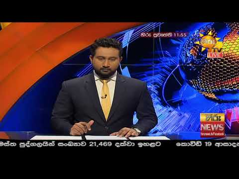 Hiru News 11.55 AM | 2020-11-26