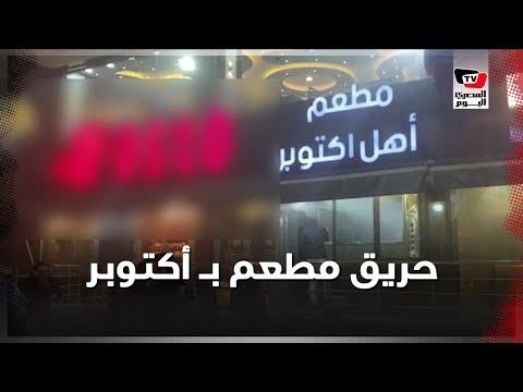 حريق بمطعم خلف مسجد الحصري بأكتوبر وحالات إغماء بين مواطنين