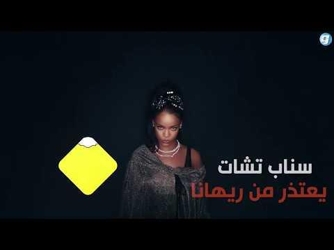 فيديو بوابة الوسط | «سناب تشات» يعتذر من ريهانا