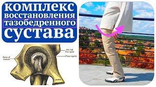ТАЗОБЕДРЕННЫЙ СУСТАВ: упражнения и методы восстановления больных ног