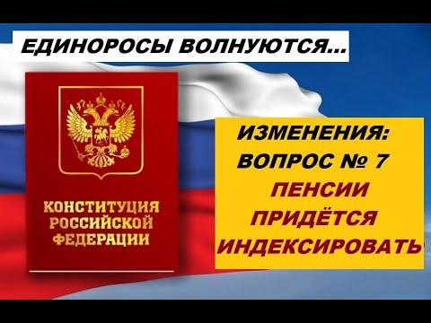 Вопрос 7: Индексация пенсий  (в том числе работающим пенсионерам)!!! Изменение в Конституцию РФ!