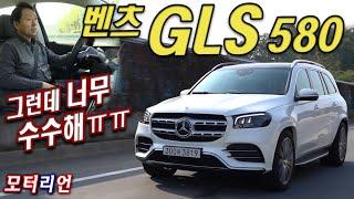 [모터리언] 그런데 너무 수수해~ 메르세데스-벤츠 GLS 580 4매틱 시승기 2부 Mercedes-Benz GLS 580 4Matic