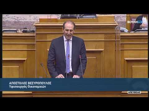 Α.Βεσυρόπουλος (Υφυπουργός Οικονομικών) (Προϋπολογισμός 2021)(12/12/2020)