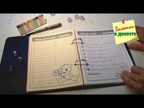Мой идеальный ежедневник. Обзор наполнения. Делюсь шаблонами!