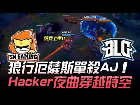 SNG vs BLG 狼行厄薩斯單殺AJ Hacker夜曲穿越時空!Game2