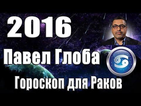 14 февраля 2017 год гороскоп
