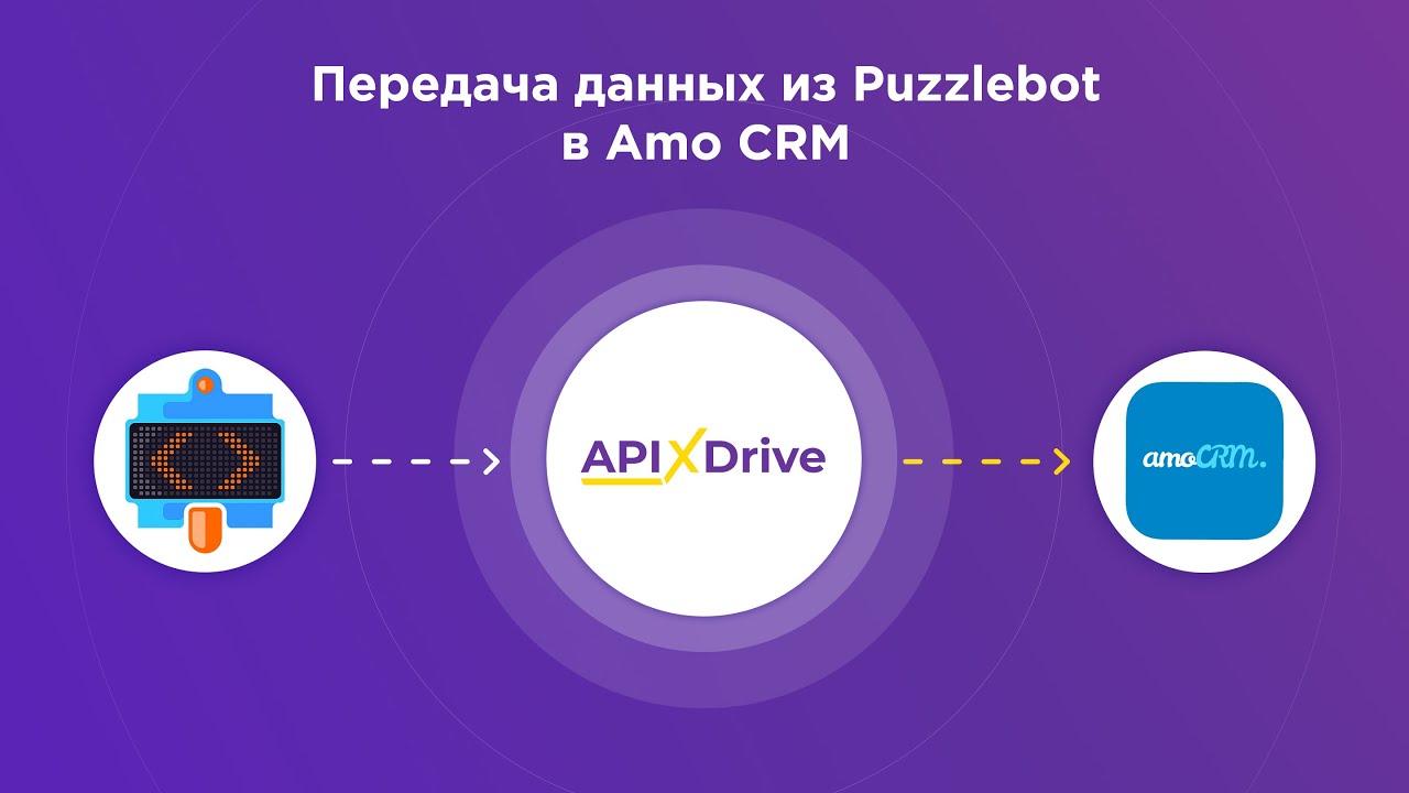 Как настроить выгрузку данных из Puzzlebot в виде сделок в AmoCRM?