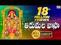 Thirumala Vaasa HD Video Song | Usha | Most Popular Venkateswara Swamy Song
