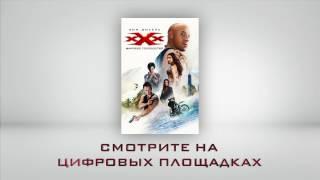 Три икса: Мировое господство | Официальный HD Трейлер | 2017 | Cмотреть онлайн