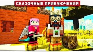 Строим домики, Боевой питомец Лесоруб. 04 - Сказочные приключения (Minecraft Let
