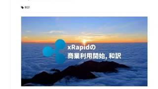 XRPリップル商用利用開始とその問題点
