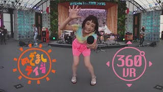 大原櫻子/HappyDaysめざましライブ360°VRVideo2016