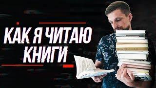 КАК Быстро Читать Книги. Это не СКОРОЧТЕНИЕ