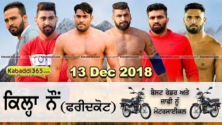 Download Video 🔴 [Live] Killa Nau (Faridkot) Kabaddi Tournament 13 Dec 2018 MP3 3GP MP4
