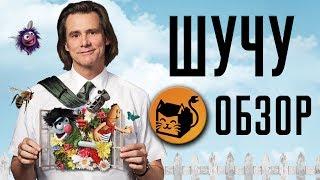 """ШУЧУ """"KIDDING"""" ОБЗОР СЕРИАЛА"""