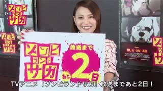 オリジナルTVアニメ「ゾンビランドサガ」放送カウントダウン動画「放送まであと2日!」二階堂サキ役田野アサミ