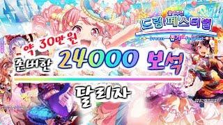 (현금 약 30만원 어치) 뱅드림! 걸즈 밴드 파티! 한국 카카오 서버 1주년 기념 2차 드림 페스티벌 보석 24000개 가챠!