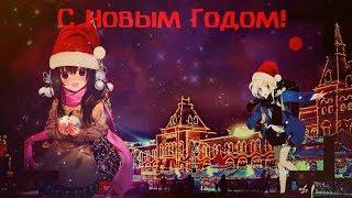 【MMD】С новым годом!