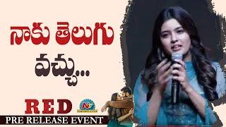 Amritha Aiyer Speech @ RED Movie Pre Release Event | Ram Pothineni | NTV Ent
