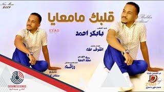 اغاني طرب MP3 جديد بابكر احمد قلبك مامعايا 2019 تحميل MP3