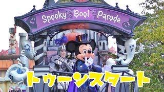 """【初日 2回目 スタート地点】TDL:スプーキー Boo! パレード """"Spooky Boo! Parade"""""""