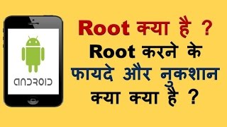 What is Root ? advantage and disadvantage of Root in hindi ? Root kya ise fayde aur nukshan kya hai - Download this Video in MP3, M4A, WEBM, MP4, 3GP
