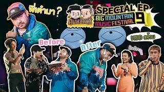 [ VLOGนะเด็กโง่ ] คนหน้าหมี | SPECIAL EP : บุกหลังเวที Big Mountain Music Festival!!