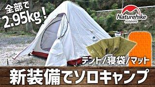 軽量キャンプ用品3種で行く新幕ソロキャンプ【Naturehike】