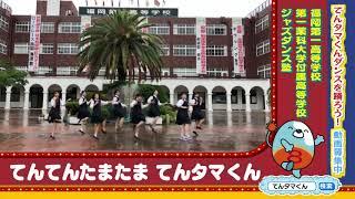福岡第一高等学校 第一薬科大学付属高等学校 ジャズダンス塾