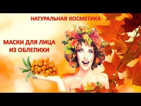 Натуральная косметика|Маски для лица из облепихи|Татьяна Лемзакова