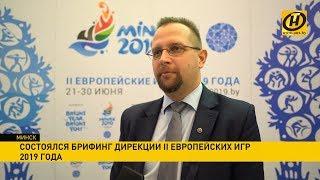 О билетах, аккредитации и безвизе на время II Европейских Игр обсуждали на спецбрифинге