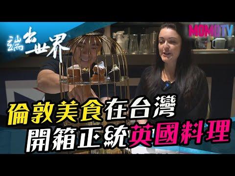 倫敦美食在台灣 開箱正統英國料理《端出世界》完整版