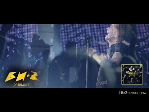 Би-2 - Оптимист. LIVE. Spirit-тур в Stadium Live. #Би2триконцерта