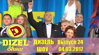 Дизель шоу - полный выпуск 24 от 04.03.2017  | Дизель Студио Украина