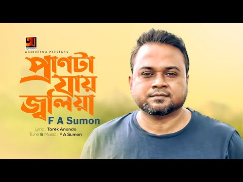 Download Pranta Jay Jolia | by F A Sumon | New Bangla Song 2018 | Lyrical Video | ☢☢ EXCLUSIVE ☢ HD Mp4 3GP Video and MP3