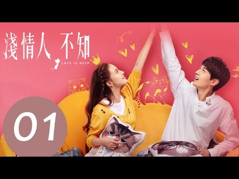 【ENG SUB】《浅情人不知 Love is Deep》EP01——主演:胡耘豪,康宁,赵毅新