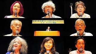 「安倍9条改憲NO!全国市民アクション」9・8キック・オフ集会 2017年9月8日